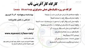 دوره lean startup