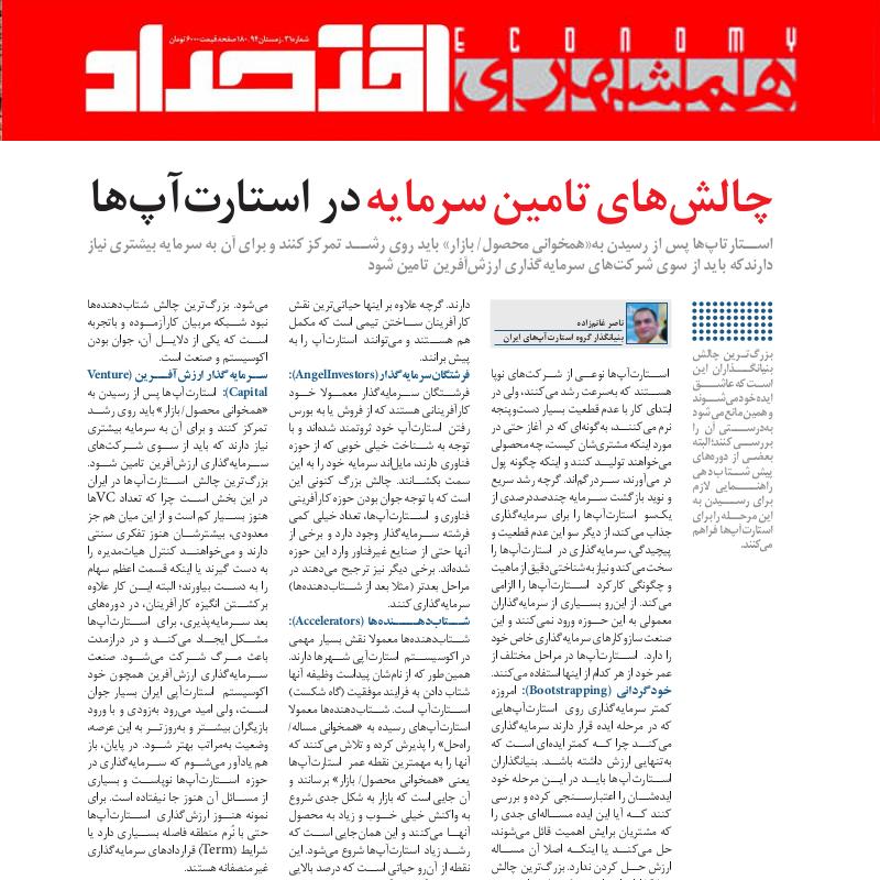 ghanemzadeh-challenges-hamshahri